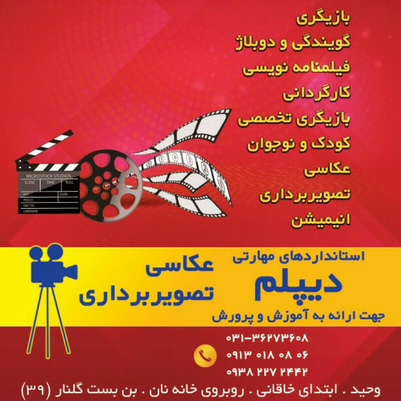 آموزشگاه آزاد سینمایی هژیر فیلم سپیدار