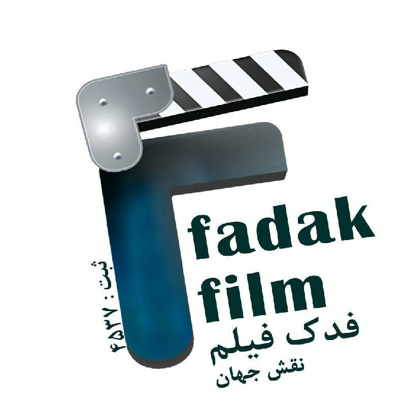 موسسه تولید فیلم فدک فیلم نقش جهان