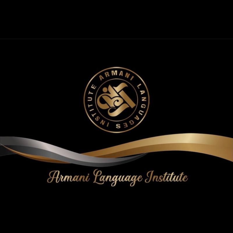 موسسه زبان های خارجی آرمانی